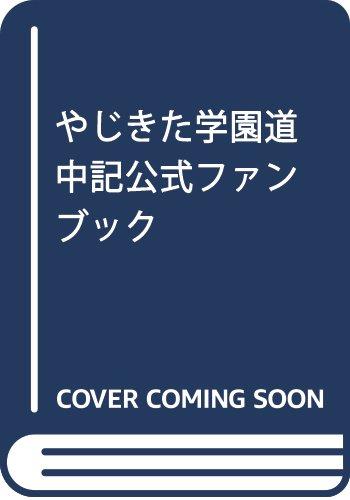 やじきた学園道中記公式ファンブック: プリンセス・コミックス