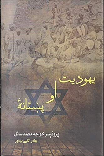 The Jewish and Pashtuns, Pathan (In Pashto Language) 2016 Edition