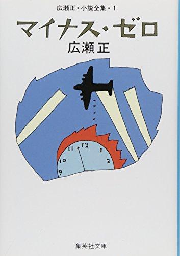 マイナス・ゼロ (集英社文庫)
