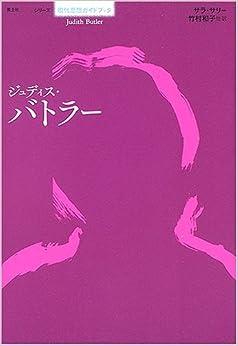 Book's Cover of ジュディス・バトラー (シリーズ現代思想ガイドブック) (日本語) 単行本 – 2005/12/1