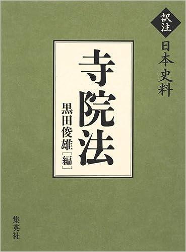 寺院法 (訳注日本史料) | 黒田 ...