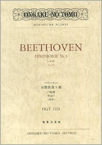 交響曲 第 5 番 ハ 短調