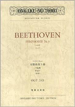 OGT-2105 ベートーヴェン 交響曲第5番 ハ短調 作品67 (運命) (Ongaku no tomo miniature scores)