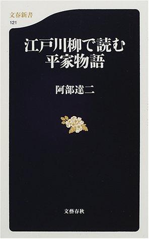 江戸川柳で読む平家物語 (文春新書)