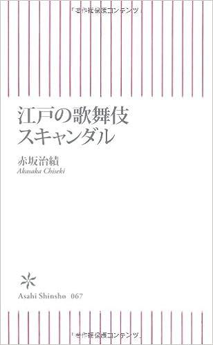 江戸の歌舞伎スキャンダル (朝日...