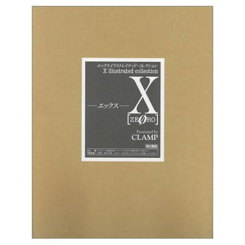 X - Zero: Illustrated Collection (Japanese Edition)