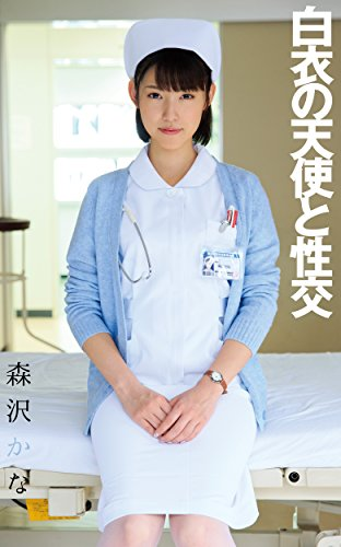 This sexy japanese nurse exact