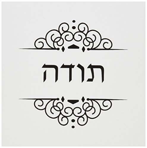 Jewish Wedding Invitations - 3dRose Toda - Hebrew word for Thanks or Thank you black and white ivrit text - Greeting Cards, 6 x 6 inches, set of 12 (gc_165197_2)