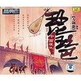 Pipa: Ambush on Ten Sides by Fang Jin long