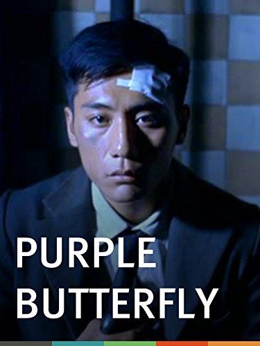Purple Butterfly -