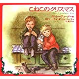 こねこのクリスマス (Forest books)