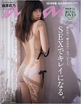 Reply, attribute nude japanese fashion magazines