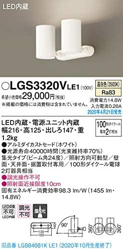 パナソニック(Panasonic) 天井直付型・壁直付型・据置取付型 LED(温白色) スポットライト アルミダイカストセードタイプ・ビーム角24度・集光タイプ LGS3320VLE1