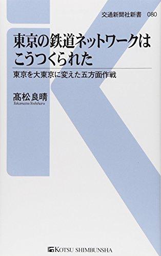 東京の鉄道ネットワークは こうつくられた (交通新聞社新書)