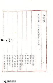 从前慢:木心诗集一种及木心纪念专号三种 (Chinese Edition)