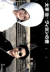 ヴィヨンの妻 (角川文庫)