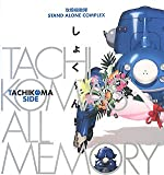 N Ghost in the Shell STAND ALONE COMPLEX TACHIKOMA'S ALL MEMORY multicolored ~ (2008) ISBN: 4877770917 [Japanese Import]