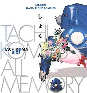 攻殻機動隊STAND ALONE COMPLEX TACHIKOMA'S ALL MEMORY しょく〜ん