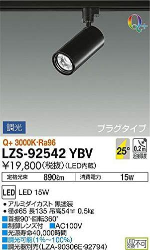 DAIKO LEDスポットライト (LED内蔵) プラグタイプ Q+ 3000K LZS92542YBV   B07K2T34VV