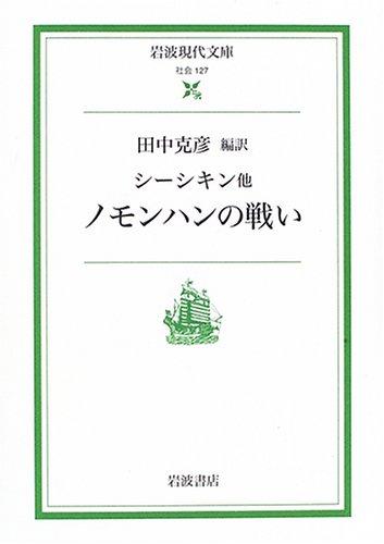 ノモンハンの戦い (岩波現代文庫)