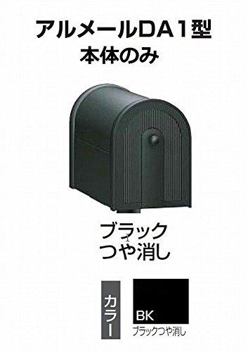 四国化成 郵便ポスト アメリカンポスト アルメール DA1型 ブラックつや消し AM-DA1B-BK 本体 B01FEW19D0 20315