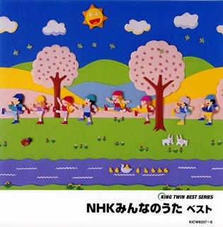 NHKみんなのうた ベスト B000EPFQQ4