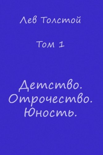 Childhood, Boyhood, Youth (Books in Russian): Detstvo, Otrochestvo. Unost' / Childhood, Boyhood, Youth (books in Russian) (L. N. Tolstoy Sobranie ... of Works) (Volume 1) (Russian Edition)