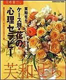 ケース別・花の心理セラピー―フラワーハートセラピストが提案・暮らしのなかの花による療法46例 (カドカワムック―花時間フラワー・アーティストシリーズ (No.217))