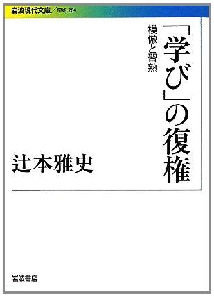 「学び」の復権――模倣と習熟 (岩波現代文庫)