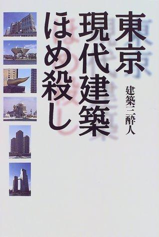 東京現代建築ほめ殺し