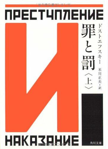 罪と罰 上 (角川文庫)