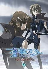 蒼穹のファフナー THE BEYOND 3 Blu-ray