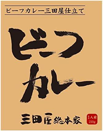 三田屋総本家 ビーフカレー(20食)