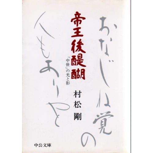 帝王後醍醐―「中世」の光と影 (中公文庫 む 10-1)