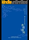 泰戈尔英汉双语诗集:吉檀迦利(图文版)