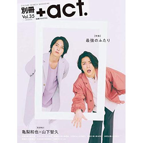 別冊+act. Vol.35 表紙画像