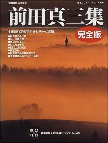 前田真三集 (ブティックムック (No 177)): 9784834751772