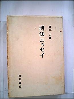 刑法エッセイ (1965年) | 植松 正 |本 | 通販 | Amazon