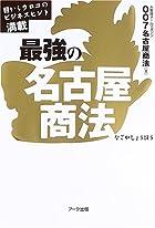 最強の名古屋商法―目からウロコのビジネスヒント満載
