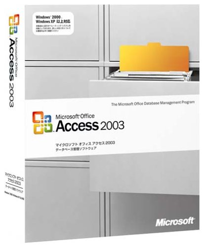 【旧商品】Microsoft Office Access 2003 B0000E5NOY Parent