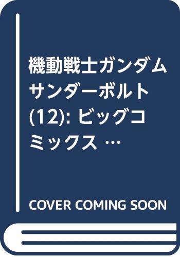 機動戦士ガンダム サンダーボルト 12 (12) (ビッグ コミックス〔スペシャル〕 (12))