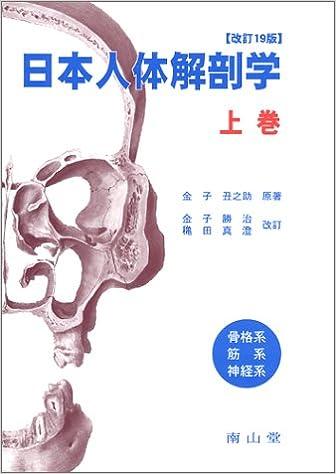 日本人体解剖学 (上巻) | 金子 ...