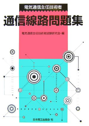 Read Online Chief telecommunications engineer communication line problem collection (2007) ISBN: 4890192638 [Japanese Import] ebook