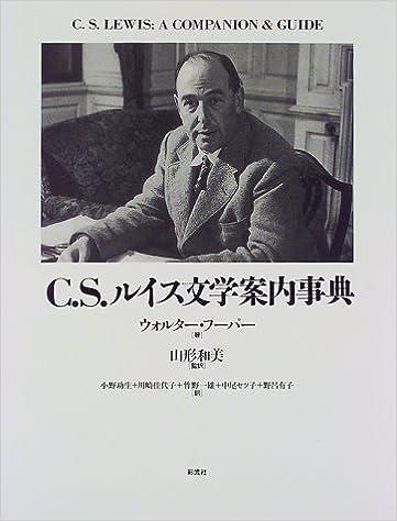 C.S.ルイス文学案内事典   ウォ...