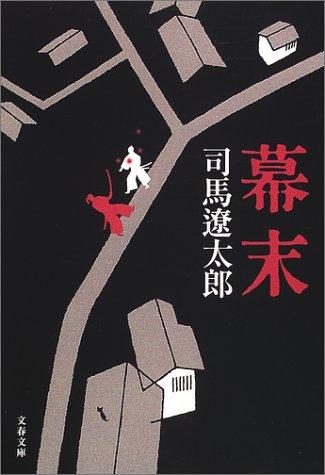 新装版 幕末 (文春文庫)