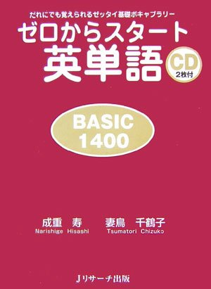 Start From Scratch Basic 1400 English Word [Japanese Edition]