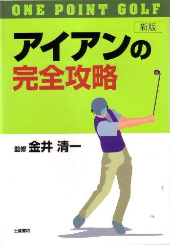 アイアンの完全攻略 新版 (ワンポイント・ゴルフ)