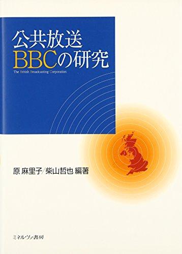 公共放送BBCの研究