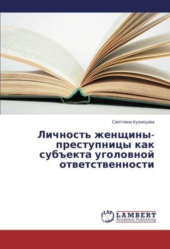Lichnost Zhenshchiny Prestupnitsy Kak Sub Ekta Ugolovnoy Otvetstvennosti  Russian Edition