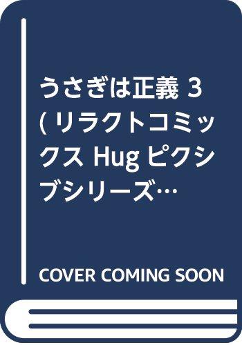 うさぎは正義 3 (リラクトコミックス Hugピクシブシリーズ)